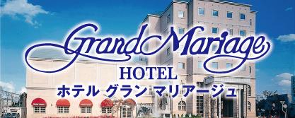 ホテルグランマリアージュバナー