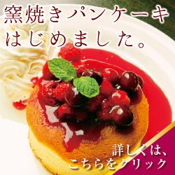 ティアラ_HPリンクパンケーキ