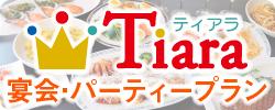 ティアラ_HPリンク宴会パーティープラン